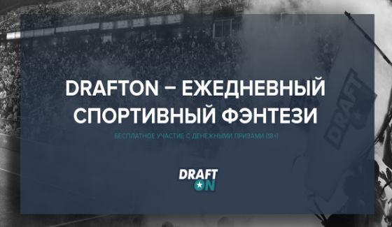 «Чемпионат.com» сообщил о запуске сайта ежедневных фэнтези-турниров (Daily Fantasy)—DraftON.com.