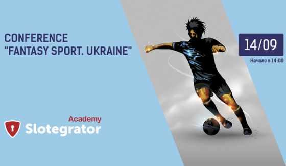 14 сентября 2016 года в Киеве (Украина) пройдет первая конференция, которая посвящена индустрии ежедневного фэнтези-спорта (Daily Fantasy Sport – DFS), Fantasy sport. Ukraine.